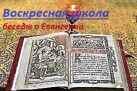 10 марта 2019 г. Завершится зимний цикл духовных бесед.
