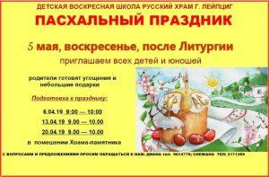 2 апреля 2019 г. Готовим детский праздник к Пасхе.