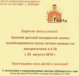 Сентябрь 2019 г. Из жизни Храма-памятника в Лейпциге