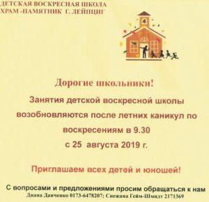 September 2019. Aus dem Leben der Russischen Gedächtniskirche zu Leipzig