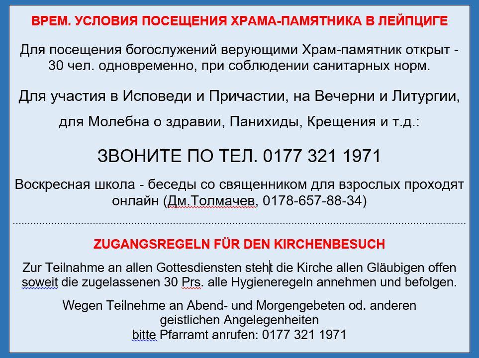 ВРЕМЕННЫЕ УСЛОВИЯ ПОСЕЩЕНИЯ ХРАМА (АПРЕЛЬ-МАЙ 2021)